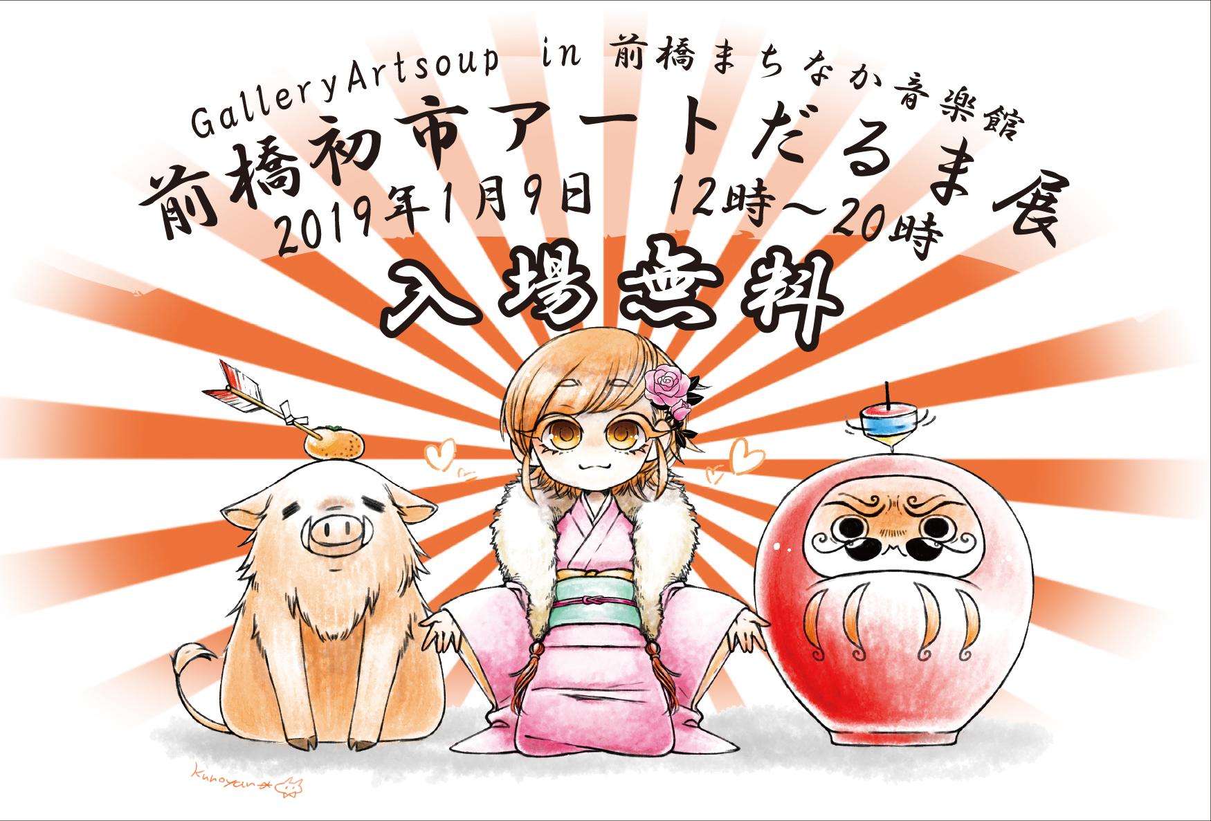 だるま展音楽館ポスター用(入場無料あり)