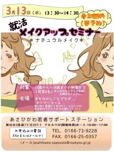201903(大屋作)就活メイクアップセミナー