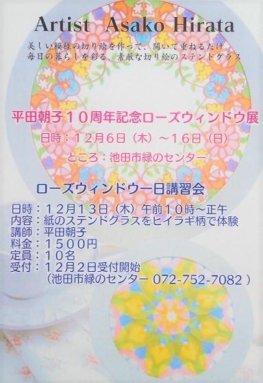 平田朝子10周年記念ローズウィンドウ展