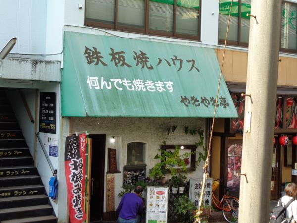 11/30 南海飯店・日替わり定食