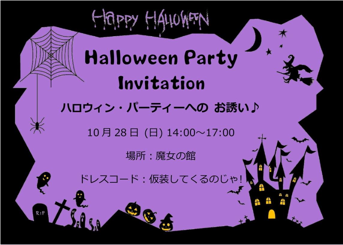 Halloween招待状2018