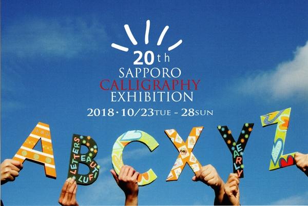 札幌カリグラフィー作品展 2018