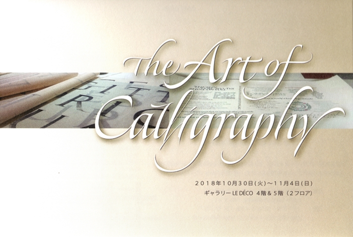 The Art of Calligraphy DM