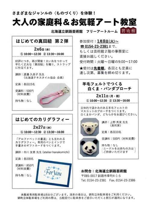 釧路芸術館 2019年2月 大人の家庭科&お気軽アート教室