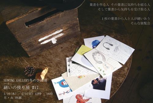 tsukuroi2018-thumb-500x337.jpg