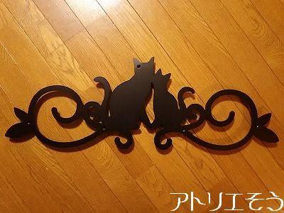 アトリエそうデザイン制作のオーダーメイドアルミ製妻飾りです。ロートアイアン風アルミ製の猫2匹をモチーフにした素敵な妻飾りの写真です。