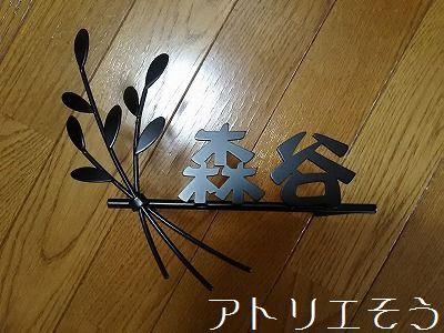 アトリエそうオーダーメイドデザイン制作のオリーブをモチーフにしたとても素敵なロートアイアン風ステンレス製漢字表札です。