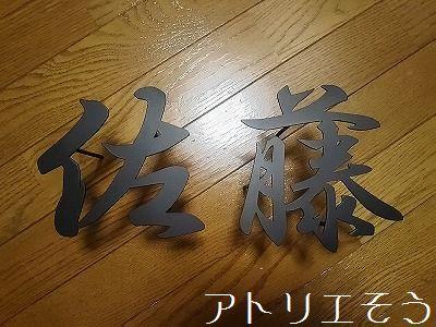アトリエそうデザインのオーダーメイド表札です。ロートアイアン風ステンレス製の佐藤様邸表札です。