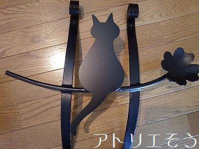 ロートアイアン風アルミ製妻飾りです。アトリエそうオリジナル妻飾りDタイプに猫をワンポイントで組み合わせたセミオーダー妻飾りです。