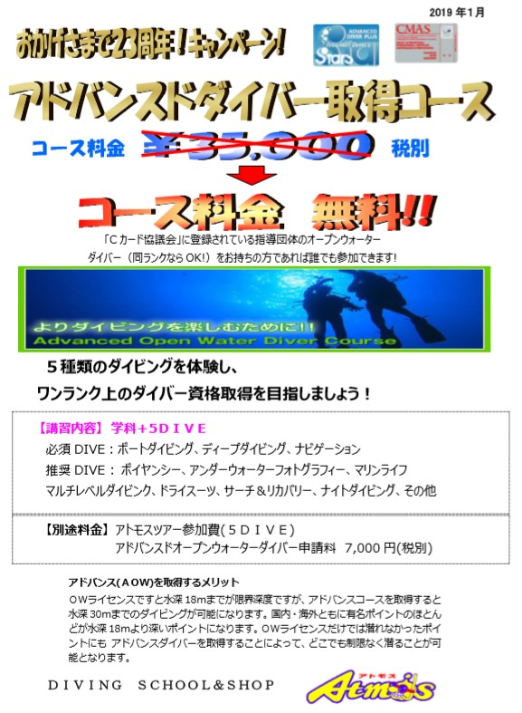 ad2019_1.jpg
