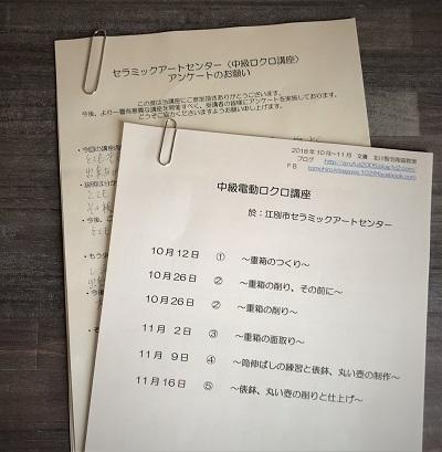 20181220IMG_1498 (2)電動ロクロ中級講座_400_409