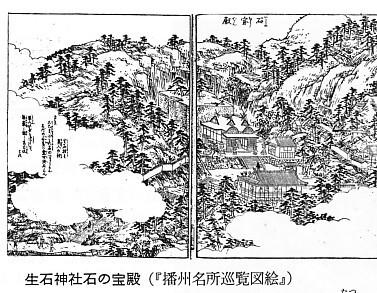 生石神社播州名所縦覧図会