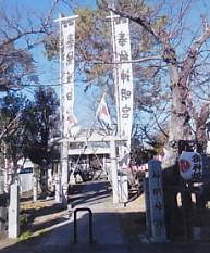 神明神社三組町元日