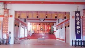 秋葉神社社殿内部