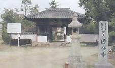 安藝國分寺門