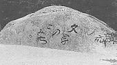 尾道文学のこみち碑