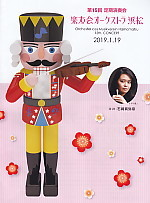 楽友会オーケストラ20190119プログラム表紙