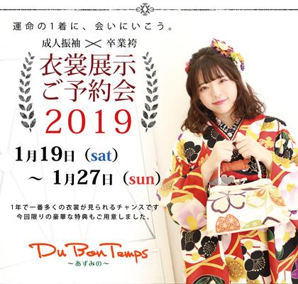 2019年1月衣裳展_