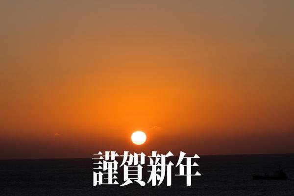 2018_hatsuhinode_convert_20190101174435.jpg