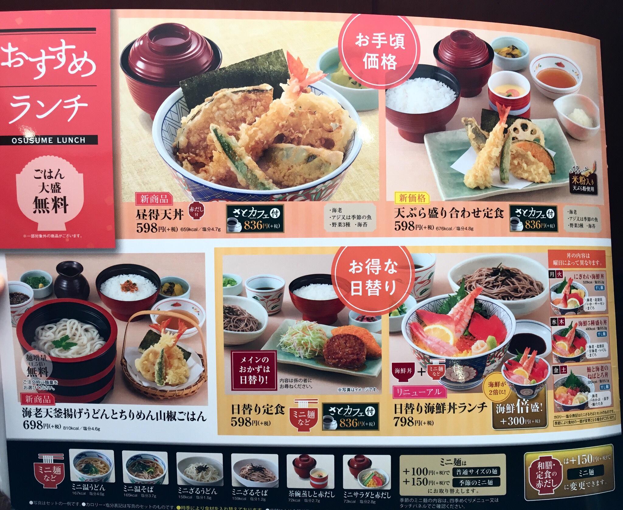 の メニュー 和食 さと 【和食さと】駿河湾産生しらす丼膳が美味!持ち帰りメニューがお得♪