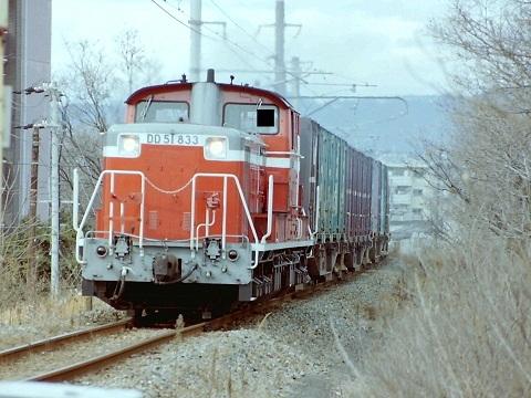 DD51-833-2.jpg