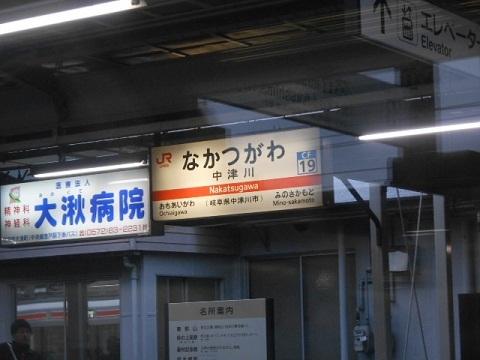 jrc-nakatsugawa-1.jpg