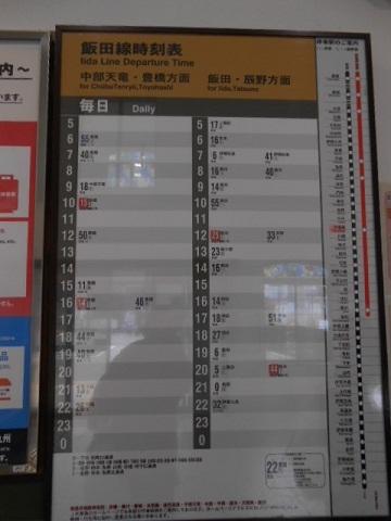 jrc-tenryukyou-7.jpg