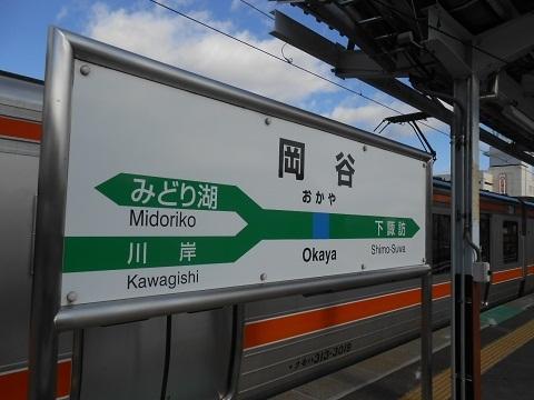 jre-okaya-4.jpg