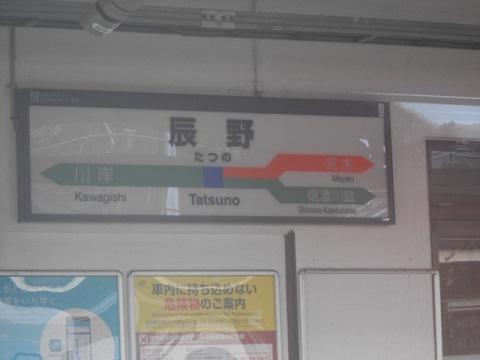 jre-tatsuno-2.jpg