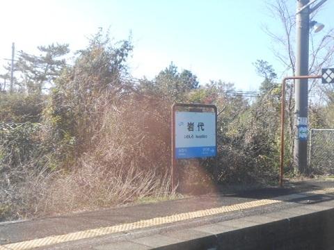 jrw-iwashiro-1.jpg