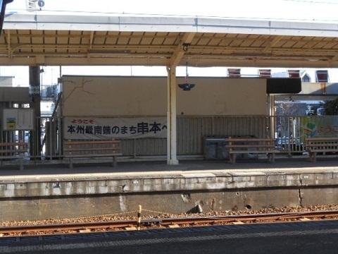 jrw-kushimoto-1.jpg