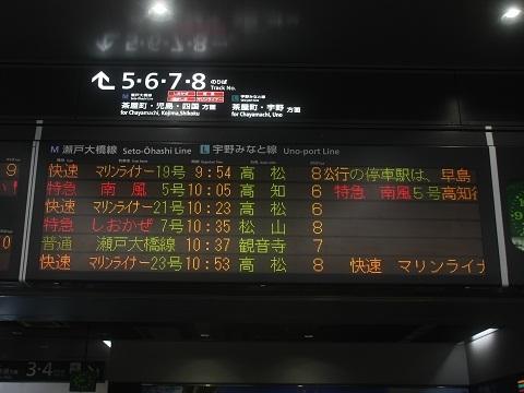 jrw-okayama-1.jpg