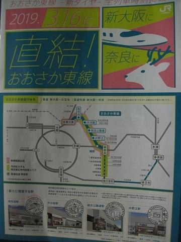 jrw-osakahigashi-1.jpg