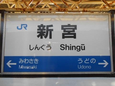 jrw-shingu-1.jpg