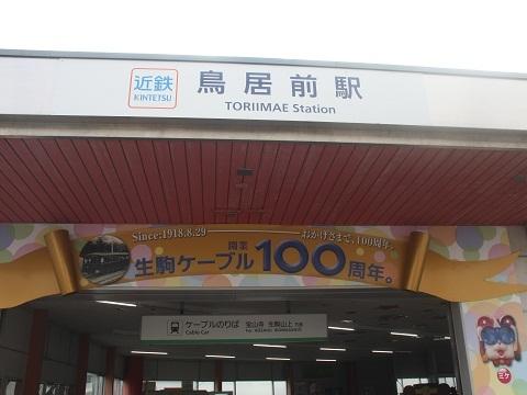 kt-toriimae-2.jpg