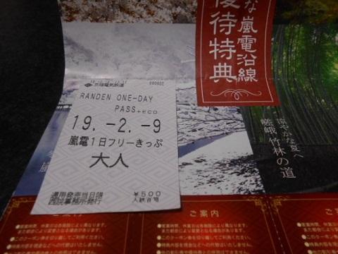 rd-ticket-4.jpg