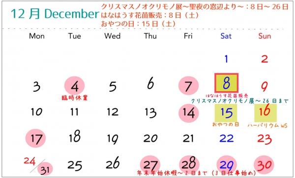 201812Bancdouxカレンダー