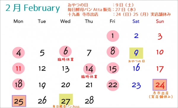 20192カレンダー