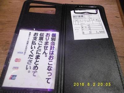 P1120434.jpg