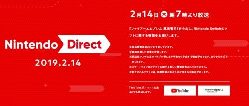 「Nintendo Direct 2019.2.14」朝7時から放送決定!「ファイアーエムブレム風花雪月」の情報を中心にお届け