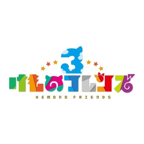 セガ×けものフレンズプロジェクト『けものフレンズ3』発表!スマホ「けものフレンズ3」アーケード「けものフレンズ3 プラネットツアーズ」をリリースへ