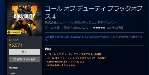 【CoD BO4】『コール オブ デューティ ブラックオプス4』PSストアで2日間限定でセール開始!