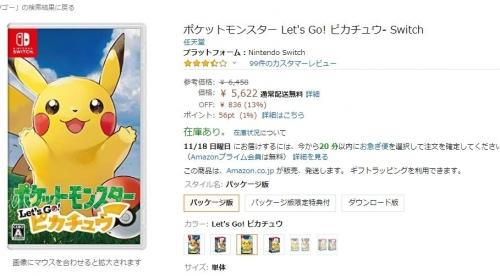 Switch「ポケモンLet's Go! ピカチュウ」Amazonのコメント欄が閉鎖される