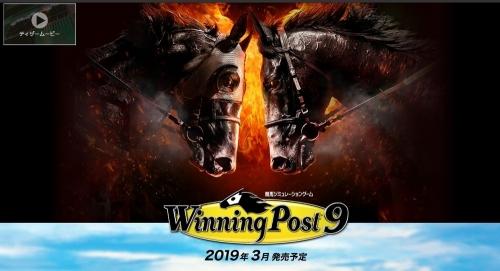 コエテク『Winning Post 9(ウイニングポスト9)』PS4/Switch/PCで2019年3月発売決定!