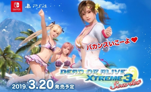 『DEAD OR ALIVE Xtreme 3 Scarlet』Switch版は「やわらかエンジン4D」搭載でHD振動が楽しめる