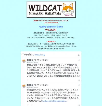 WILDATホームページ