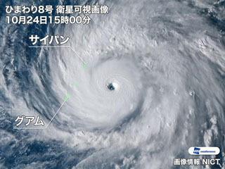 台風26号ひまわり8号画像