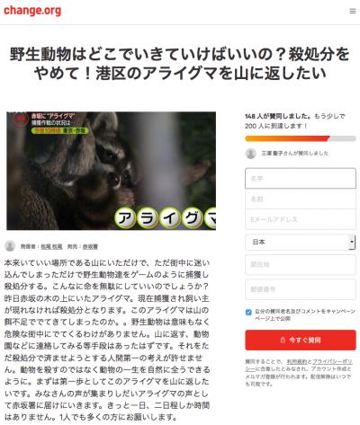 change.org アライグマ助命嘆願署名