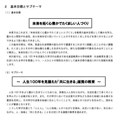 滋賀県教育基本計画案 基本目標とサブテーマ