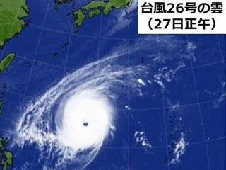 台風26号の雲(10月27日12時)